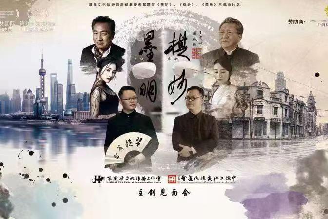 《墨明》上线  潘基文老师周斌题名