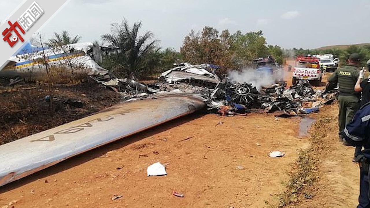 哥伦比亚一小型飞机坠毁燃起大火 12人遇难包括一市长