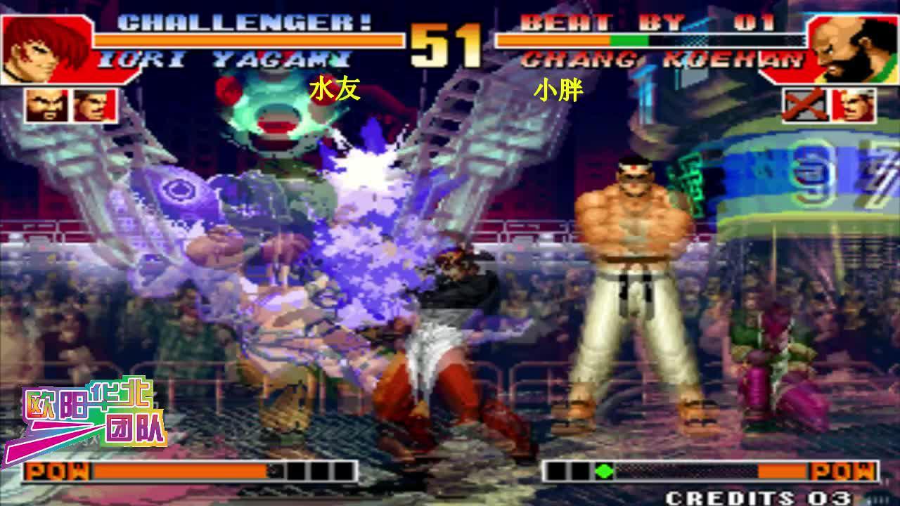 拳皇97 巨大的劣势都能翻盘小胖的大门真不愧是顶级水平