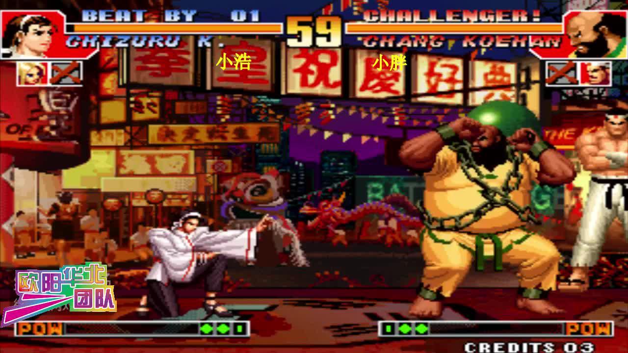 拳皇97 面对脆弱的玛丽小胖大门五郎轻而易举完成翻盘
