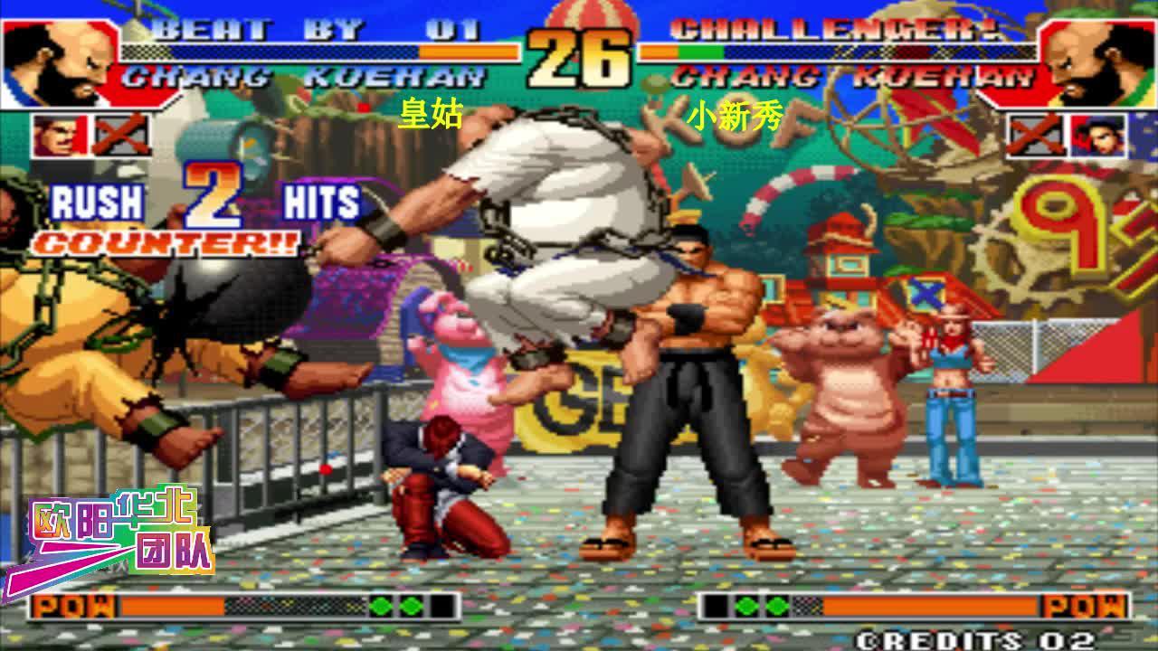 拳皇97 面对皇姑的超级大门小新秀这距离控制的无解根本近不了身