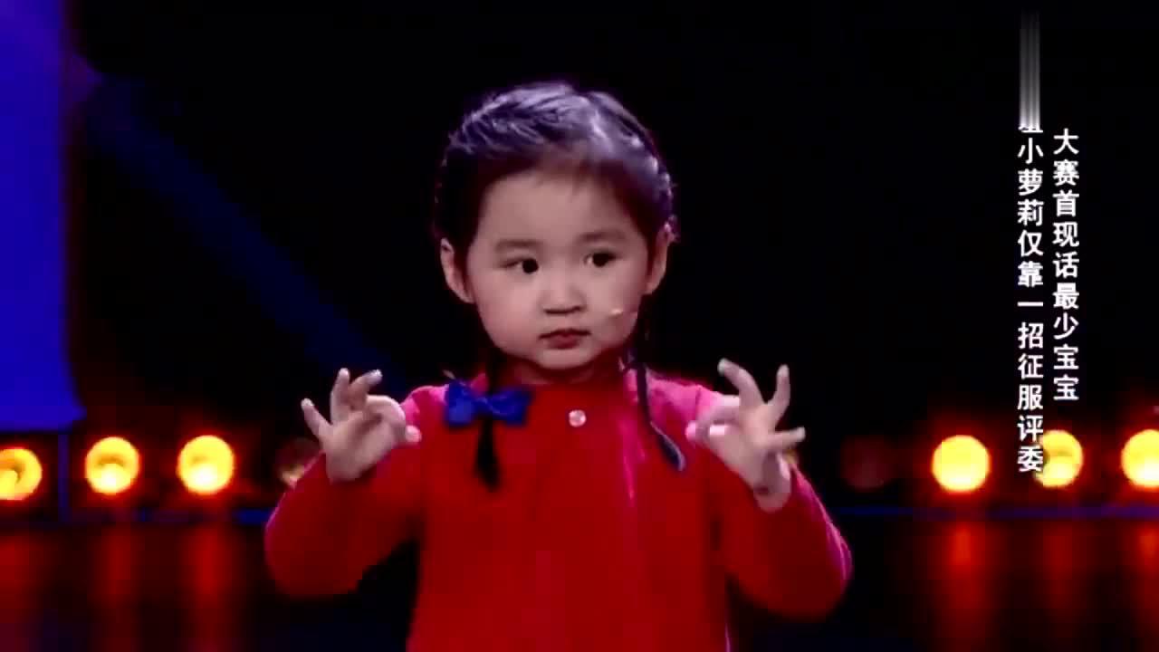 年仅3岁萌娃逗翻全场观众 童言童语太可爱啦
