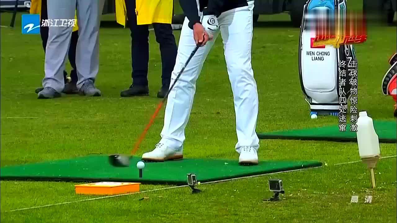 高尔夫球竟能打漏牛奶桶何炅满脸不信太狠了