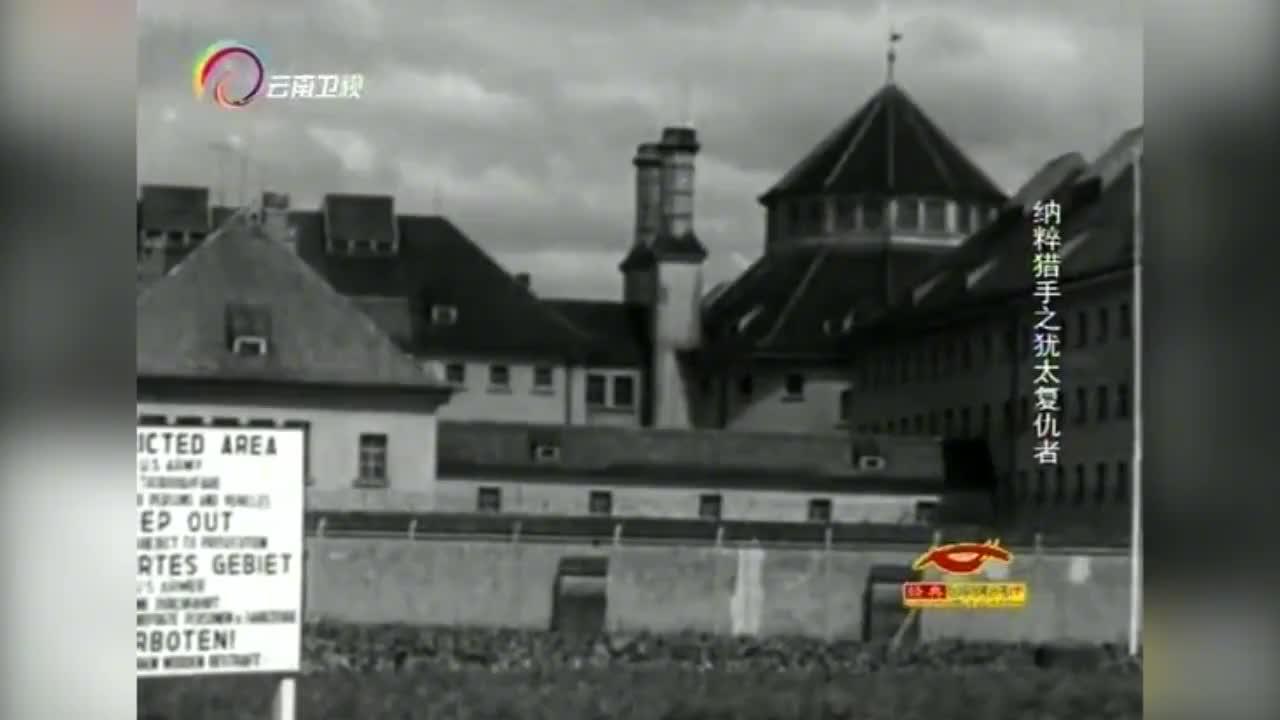 纳粹猎手-犹太复仇者为报仇制作3000块毒面包,送进纳粹战犯所