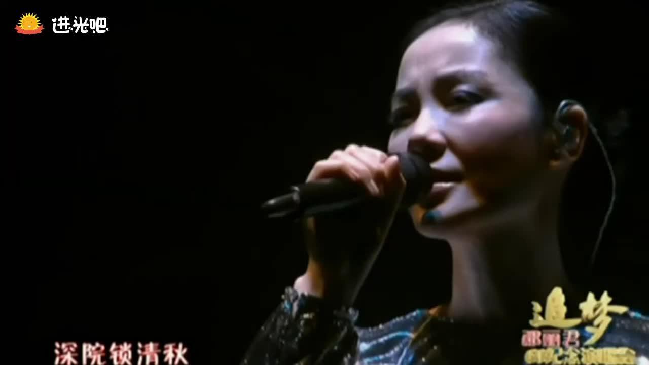王菲纪念邓丽君60周年演唱会《独上西楼》妆容素雅冷艳高贵