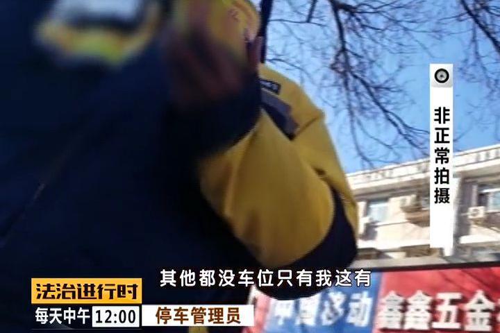北京:停车场管理员居然私下收黑钱,多部门联合打击治理
