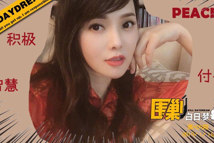 伊能静:公主or大龄傻白甜?