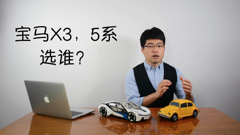 视频:入门车型差价不超5万,宝马X3和宝马5系选谁?