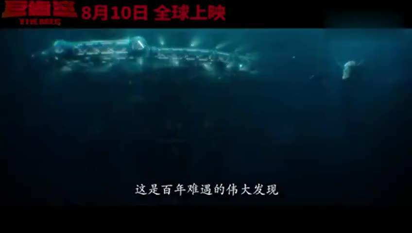 杰森斯坦森合作李冰冰《巨齿鲨》预告,即将全球上映!
