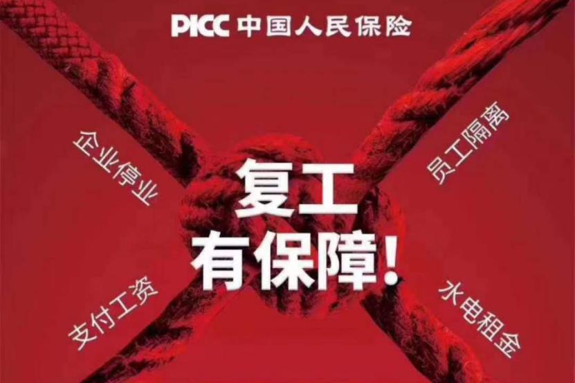 PICC人保财险多措并举全力支持企业疫情防控、复工复产