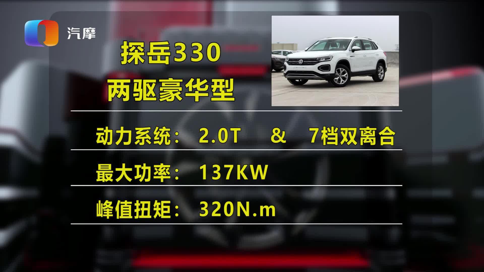 视频:大众途观L和大众探岳两款车怎么选?