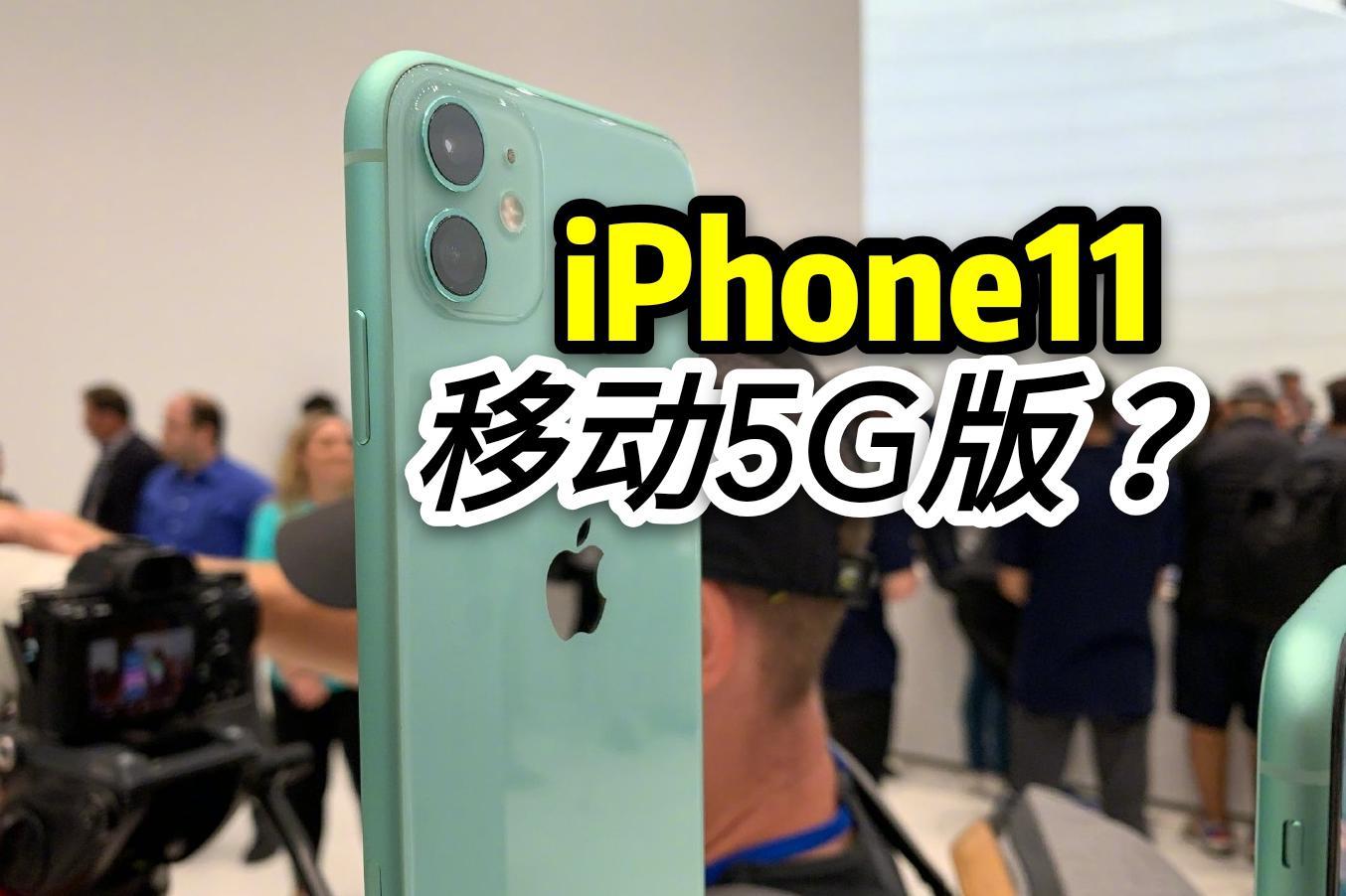 移动5G版iPhone11正式上架 网友发问:苹果哪来的5G?