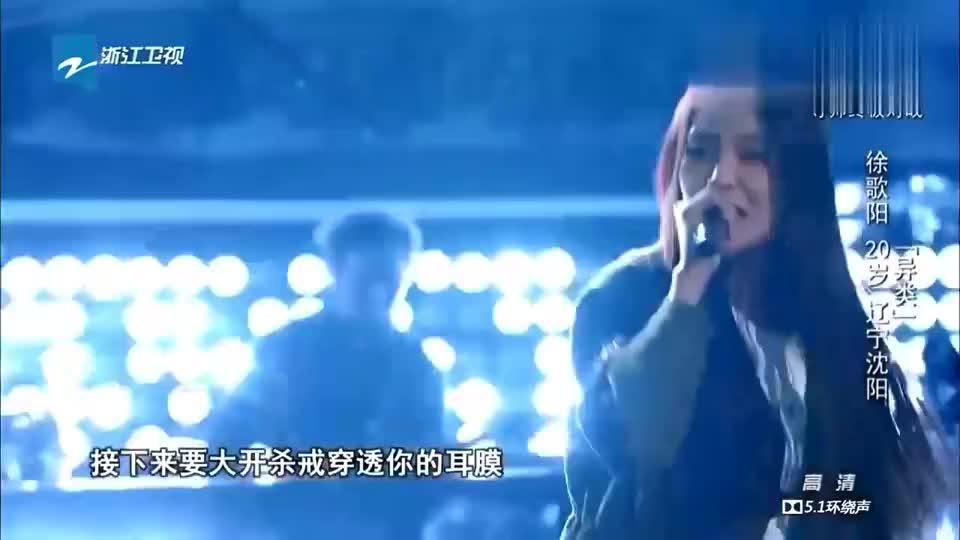 中国好声音徐歌阳《异类》一唱出声引来观众的尖叫好有魄力