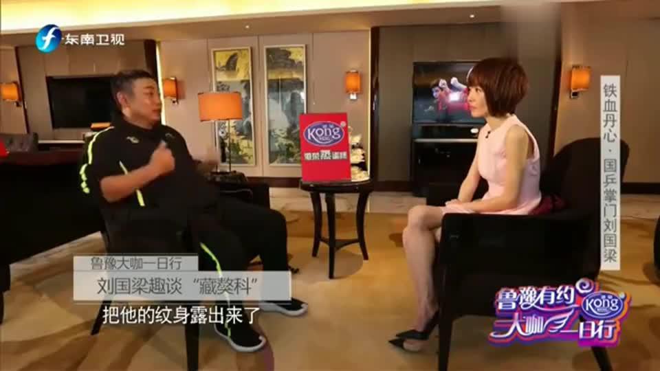 鲁豫有约刘国梁谈张继科纹身事件也太可爱了吧鲁豫听后爆笑不停