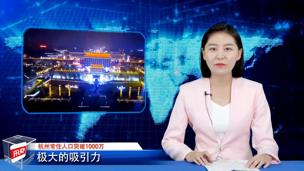 杭州常住人口突破1000万,跻身新一线城市