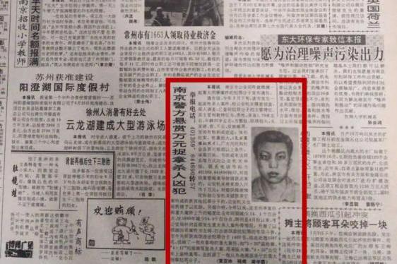 追凶28载!南京警方披露南医大女生奸杀案细节:精液中DNA是关键
