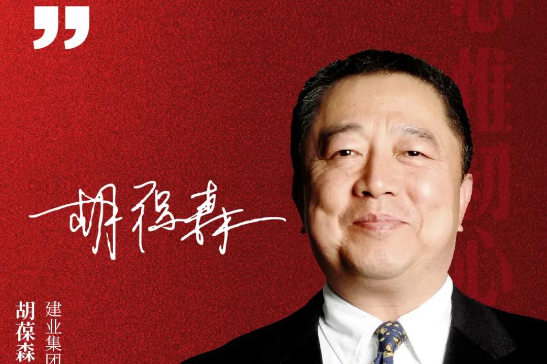 河南建业足球俱乐部成立25周年,王健林、张近东等老总送上祝福