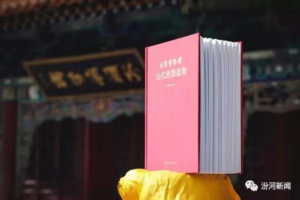 《汾酒博物馆历代酒器选集》出版    记录6000年中国酒史文明