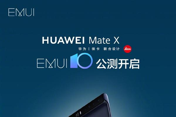 华为向Mate X折叠手机开启EMIUI 10公测
