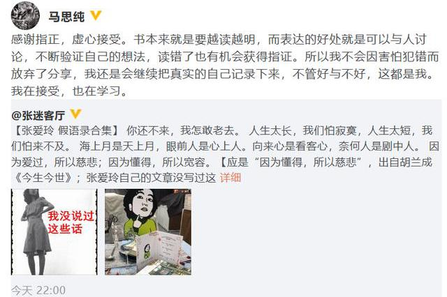 被大V和张爱玲书迷diss,她自己道歉了,但马思纯真该被群嘲吗?