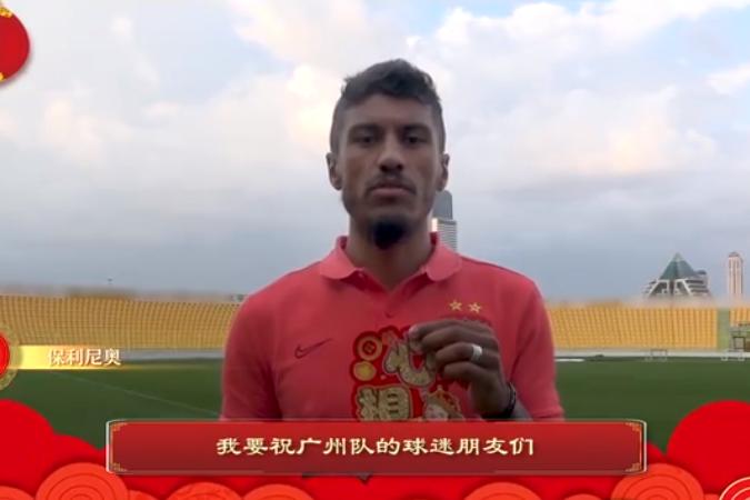 广州恒大足球俱乐部全体将士与教练员一起祝全国人民新年快乐