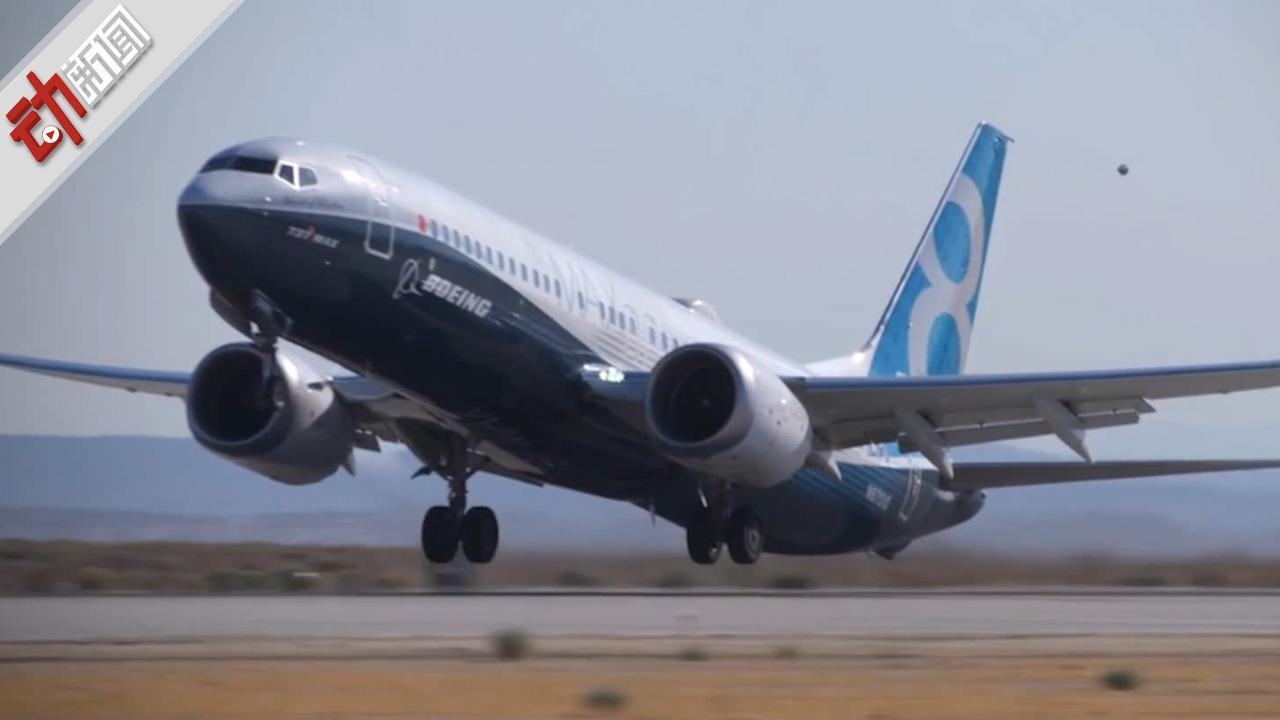 波音737MAX客机被暂停飞行 半年坠毁2架 国内哪些航司有该机型