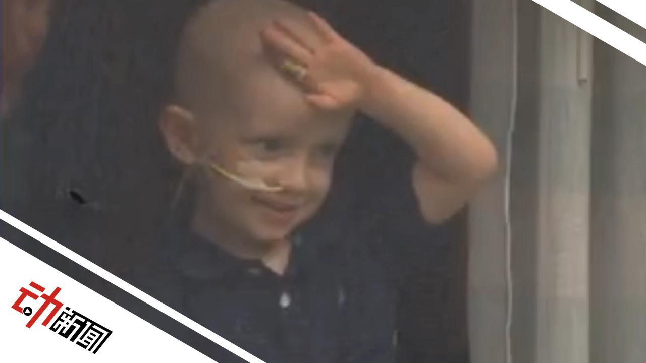 太暖心3岁脑癌男孩无法外出 多人隔窗轮番表演鼓励