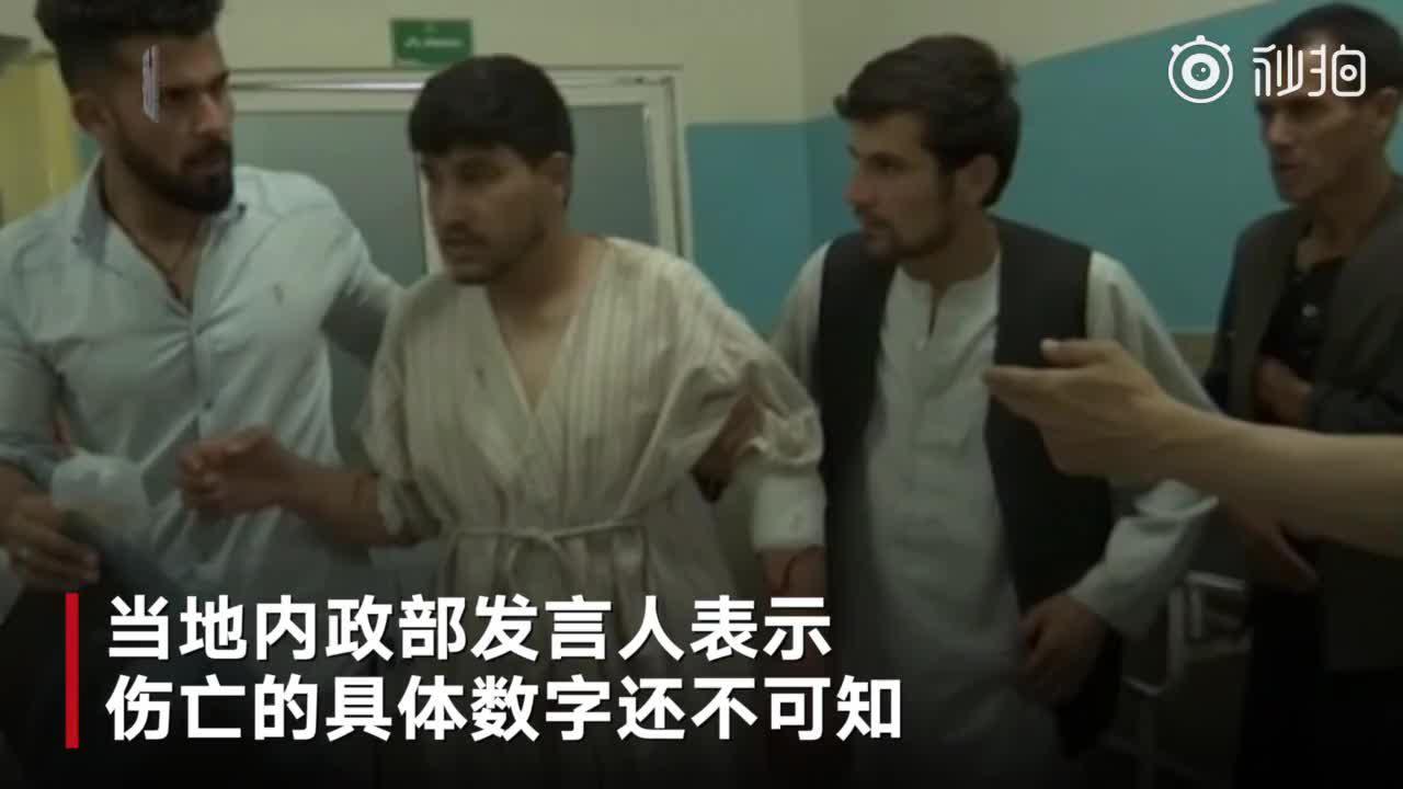 视频-阿富汗婚礼现场自杀式炸弹袭击 已致63人死亡182人受伤
