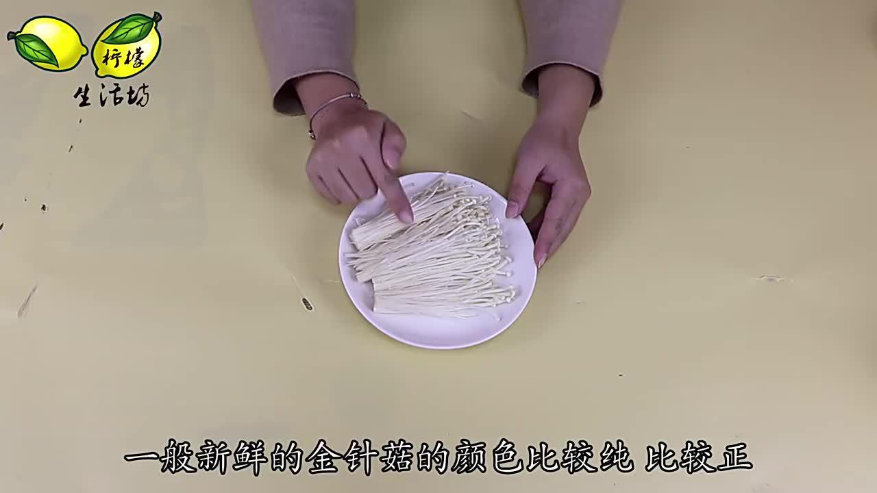 金针菇你还在吃吗很多人还不知道快点看看现在学会马上能用