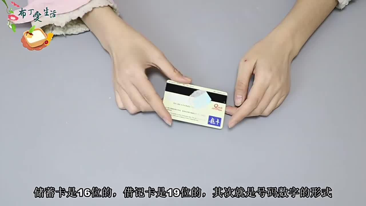 借记卡和储蓄卡有什么区别今天终于明白了以后别再办理错了