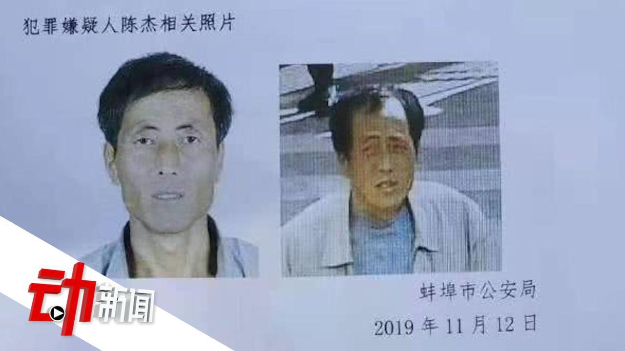 蚌埠一男子故意伤害致3死3伤 警方悬赏10万缉拿