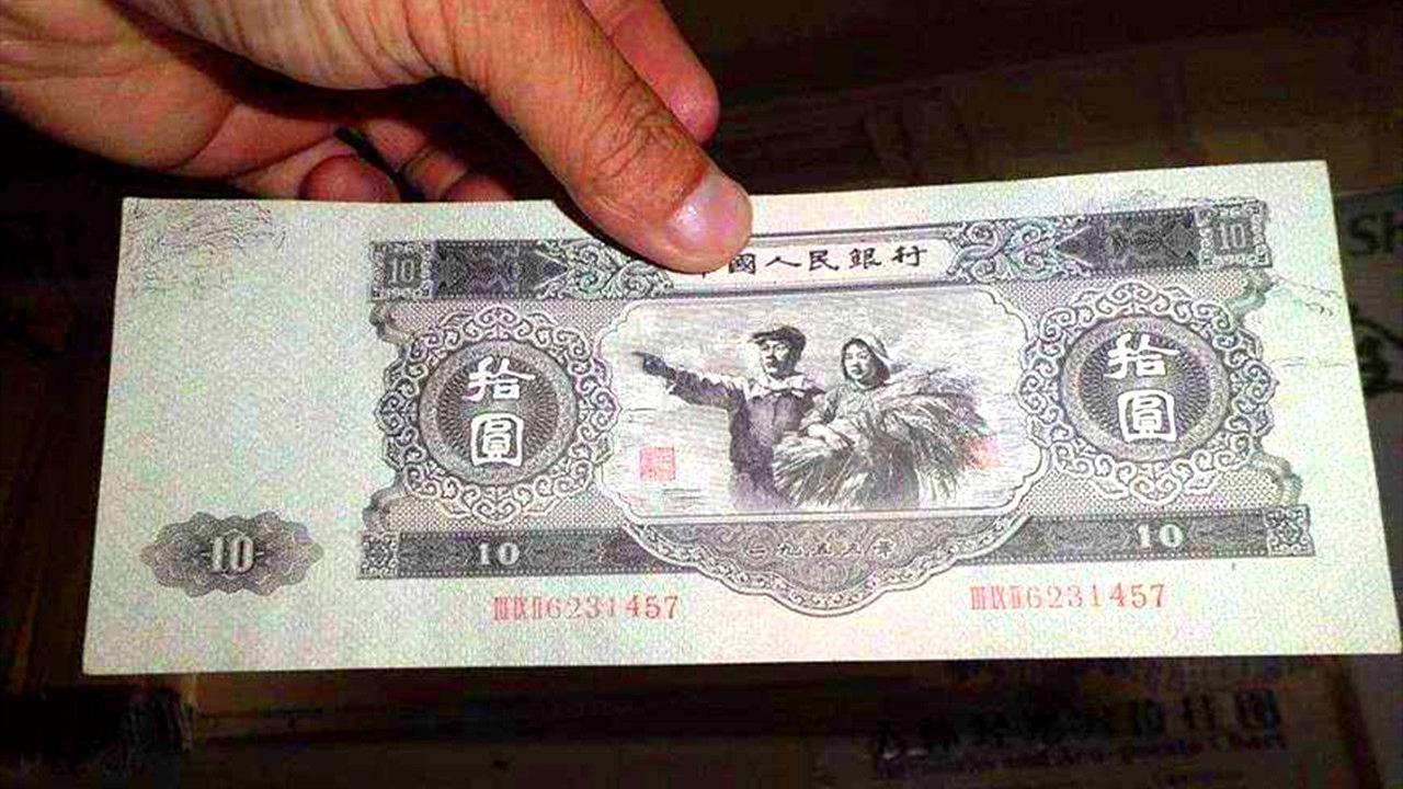 存世量稀少的10元纸币,最高能卖到35万,你是否见过?