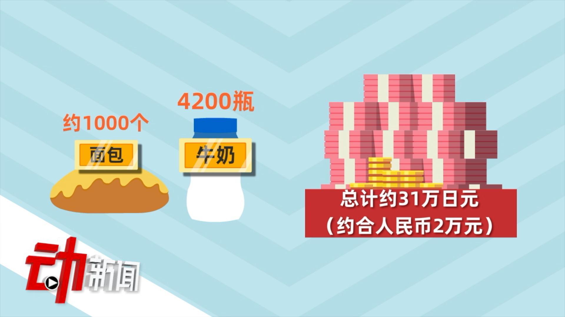 日本62岁老师4年捡走学生剩饭被罚:丢掉浪费 没想到违规
