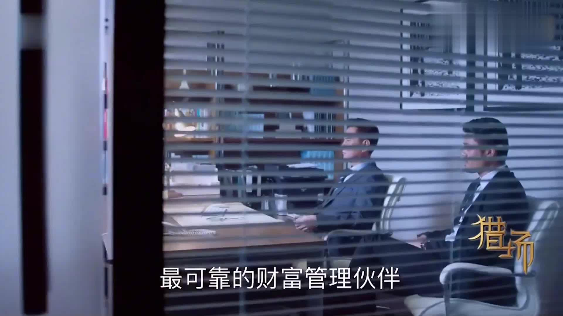 郑秋冬去了法资银行,林拜却觉得这件事情有猫腻!