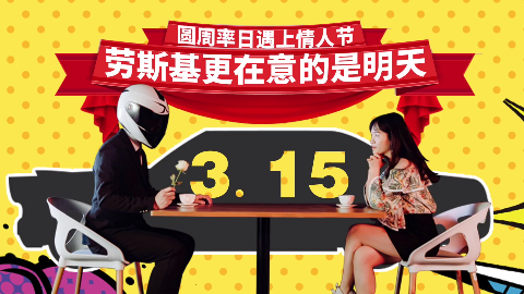 """【暴走报告】盘点汽车3·15""""荣誉榜"""",高田气囊隐患仍在持续"""
