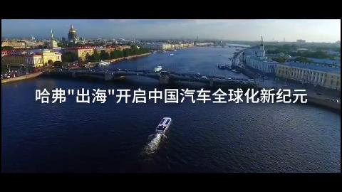 图拉工厂投产,长城汽车全球化加速,为中国车企做好引路人!