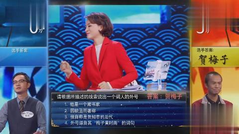 《中国诗词大会》外卖小哥小宇宙爆发 彭敏被逼上绝路