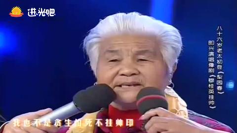 八十六岁老太初登台演唱豫剧《穆桂英挂帅》未曾开言心如焚