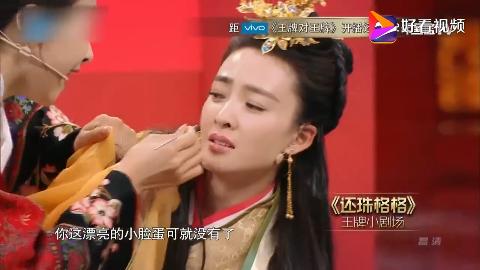 张含韵王丽坤演技爆发却被宋茜抢镜她表情太逗了