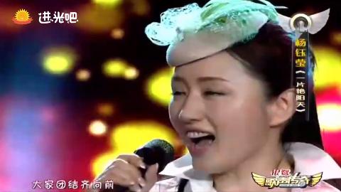 童心童颜杨钰莹演唱《一片艳阳天》甜美至极,人美歌甜!