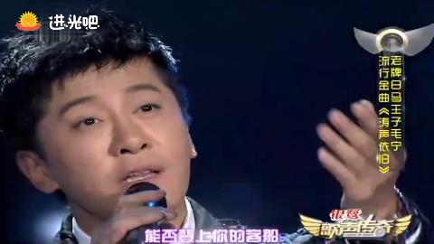 老牌白马王子毛宁现场演唱流行金曲《涛声依旧》掌声雷动!