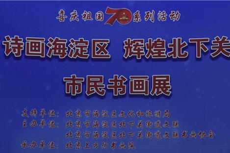 第十六届海淀文化季《诗画海淀区辉煌北下关》首个市民书画展开幕