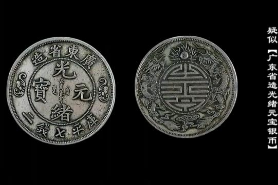 """存世量稀少的""""银元"""",伪造品较常见,曾拍出373万的天价"""