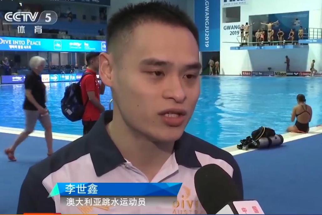 跳水名将李世鑫代表澳洲首秀惨败!见周继红打招呼 与中国队友亲热