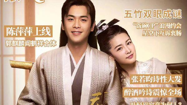 电视剧《庆余年》主题曲MV由李建演唱《一念一生》