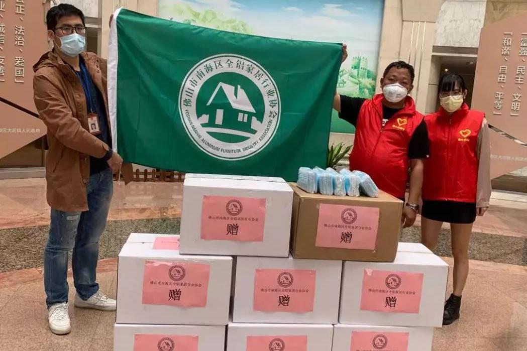 全铝家居行业协会第三批抗击疫情物资 送达大沥镇政府!