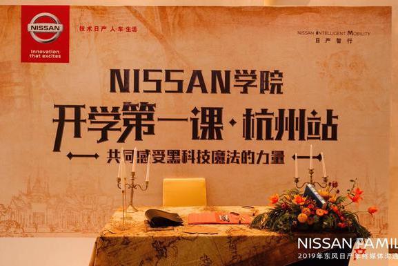 探秘NISSAN黑科技魔法学院杭州分院,感受黑科技魔法的力量