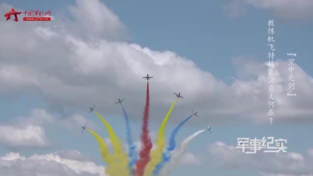 实力过硬 红鹰飞行表演队使用教-8也能飞出高难度动作