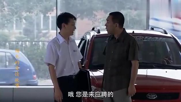 杨光面试汽车销售,对方嫌他学历低,杨光:我考上大学再来