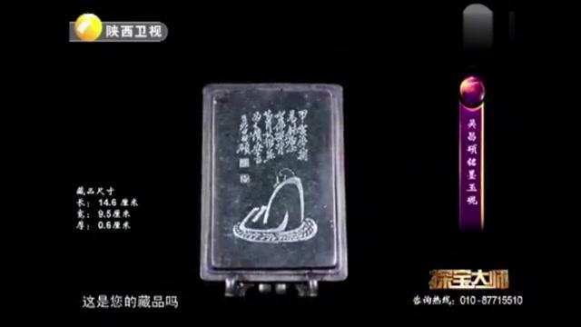 一方吴昌硕题字的砚台,竟被藏友当成把玩器,这砚台还能把玩?